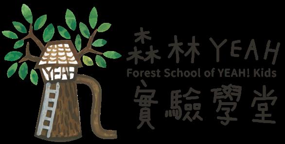 森林YEAH實驗學堂 Logo